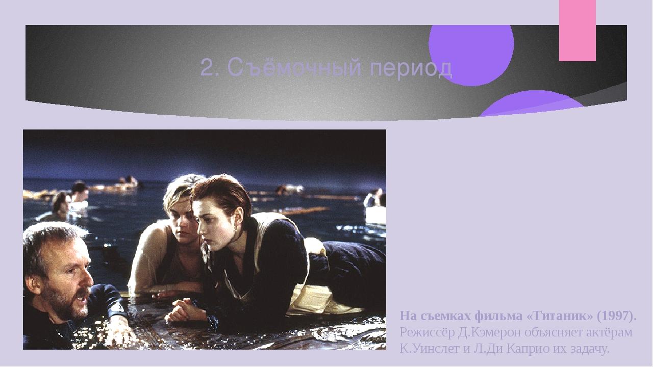 2. Съёмочный период На съемках фильма «Титаник» (1997). Режиссёр Д.Кэмерон об...