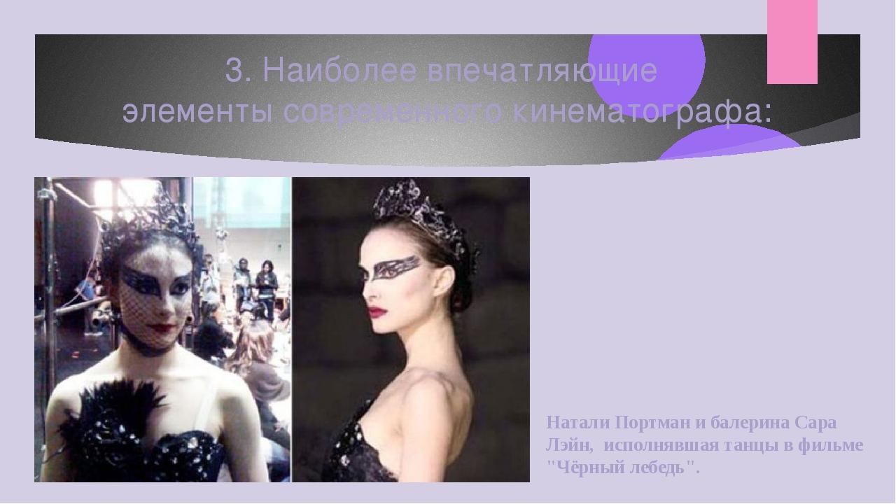 """Натали Портман и балерина Сара Лэйн, исполнявшая танцы в фильме """"Чёрный лебед..."""