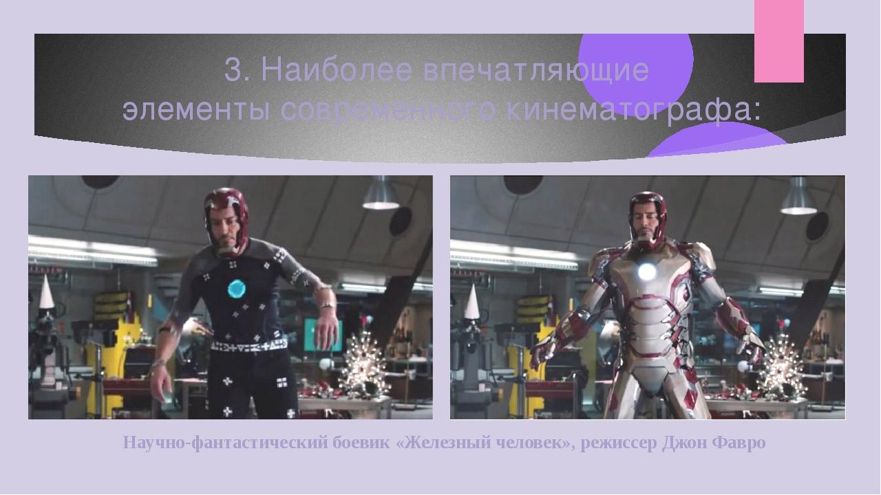 Научно-фантастический боевик «Железный человек», режиссер Джон Фавро 3. Наибо...