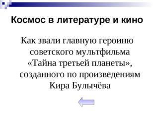 Космос в литературе и кино Как звали главную героиню советского мультфильма «