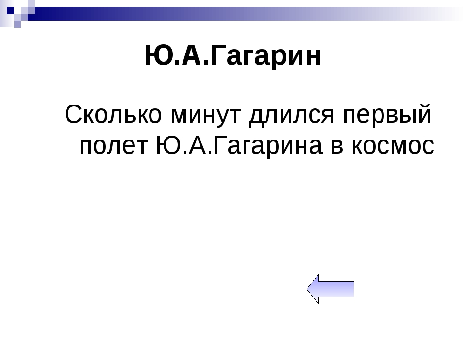 Ю.А.Гагарин Сколько минут длился первый полет Ю.А.Гагарина в космос