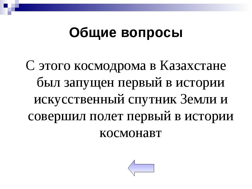 Общие вопросы С этого космодрома в Казахстане был запущен первый в истории ис...