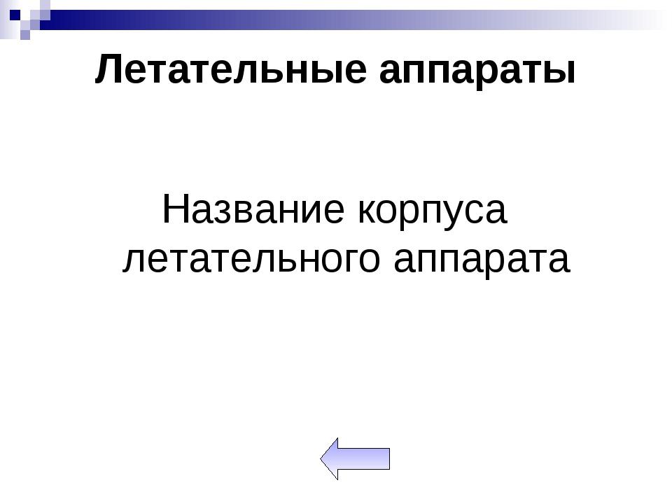 Летательные аппараты Название корпуса летательного аппарата