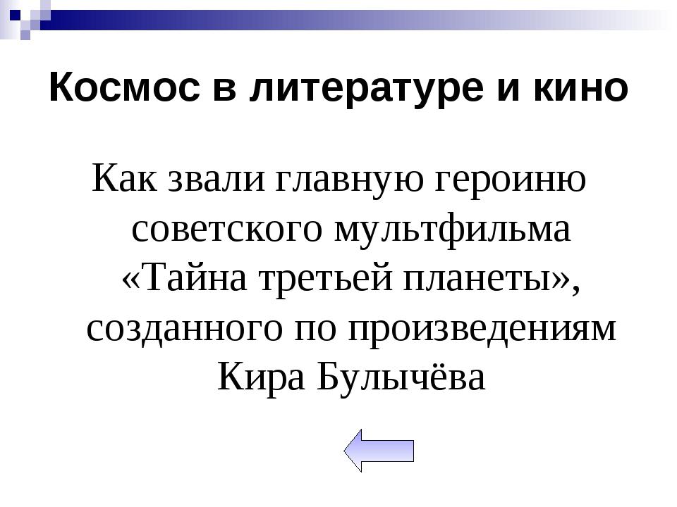 Космос в литературе и кино Как звали главную героиню советского мультфильма «...