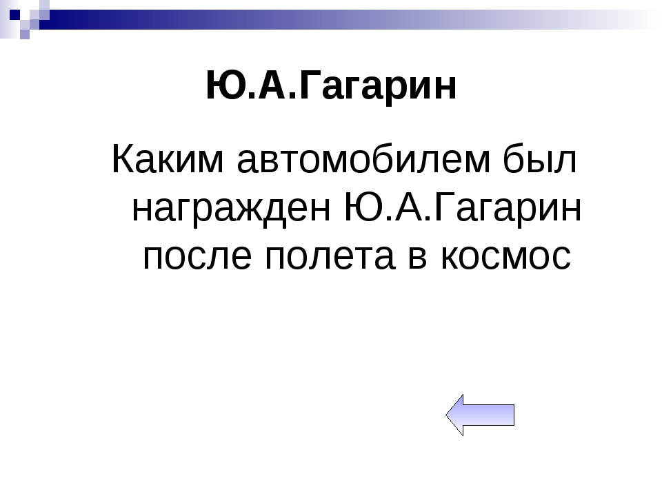 Ю.А.Гагарин Каким автомобилем был награжден Ю.А.Гагарин после полета в космос