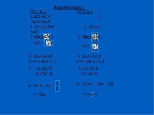 х1= x2= - x1= x2= - 4. 3x2+5x=0 4. 5x2+7x=0 X=0 н/е x= - 1 x=0 н/е x=-1,4 6.