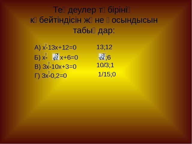 Теңдеулер түбірінің көбейтіндісін және қосындысын табыңдар: А) x-13x+12=0 Б)...
