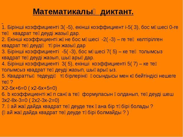 1. Бірінші коэффициенті 3( -5), екінші коэффициент і-5( 3), бос мүшесі 0-ге...