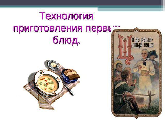 Технология приготовления первых блюд.