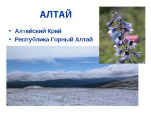 АЛТАЙ Алтайский Край Республика Горный Алтай