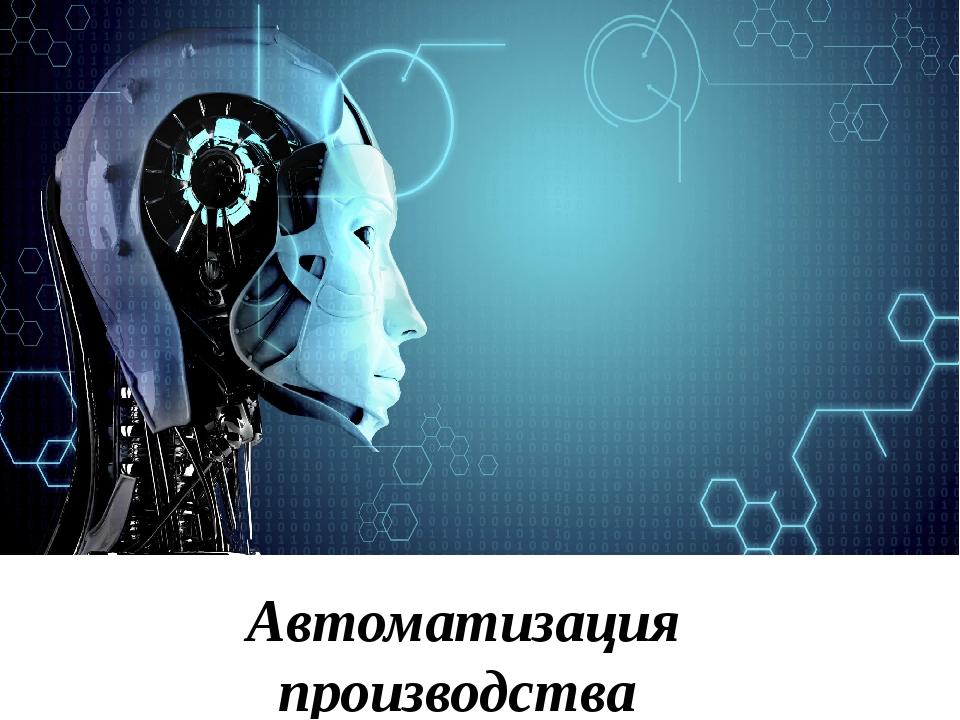 Автоматизация производства Лекция №1