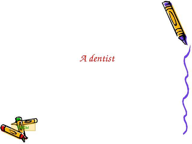 A dentist Басы