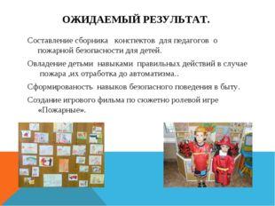 ОЖИДАЕМЫЙ РЕЗУЛЬТАТ. Составление сборника конспектов для педагогов о пожарной