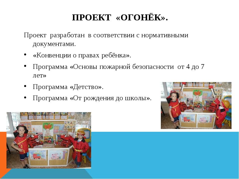 ПРОЕКТ «ОГОНЁК». Проект разработан в соответствии с нормативными документами....