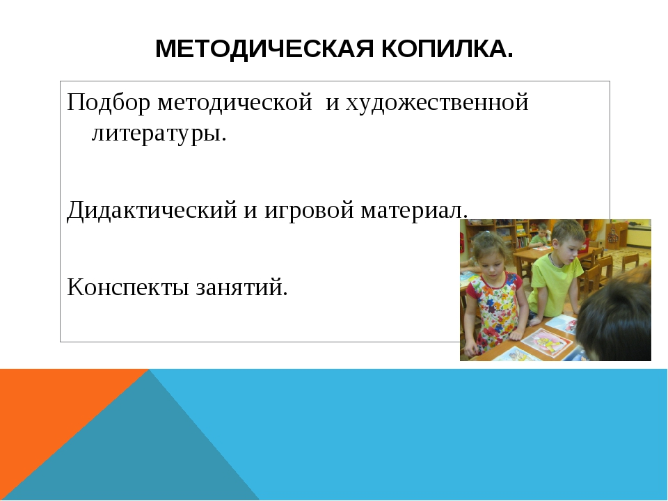 МЕТОДИЧЕСКАЯ КОПИЛКА. Подбор методической и художественной литературы. Дидакт...