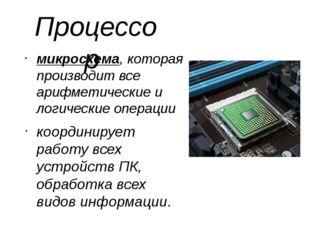 Процессор микросхема, которая производит все арифметические и логические опер
