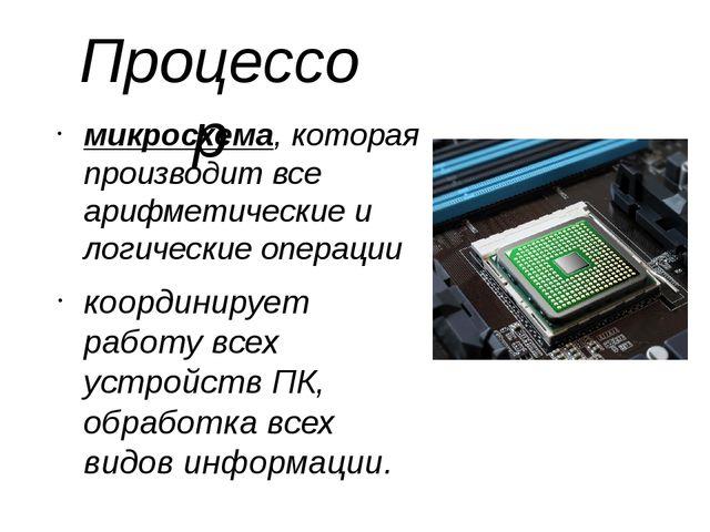 Процессор микросхема, которая производит все арифметические и логические опер...