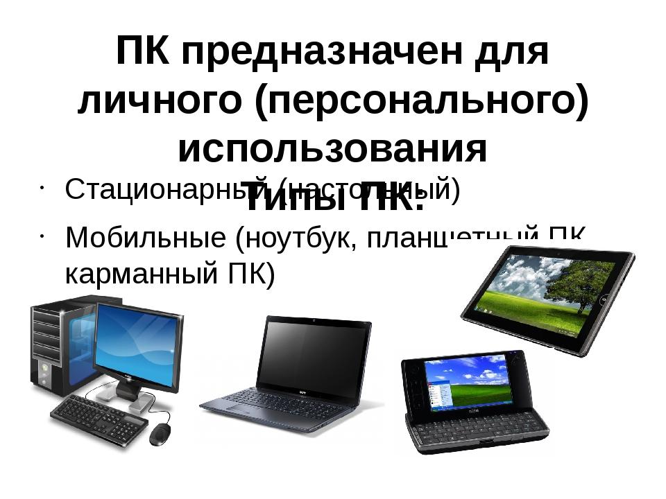 ПК предназначен для личного (персонального) использования Типы ПК: Стационарн...