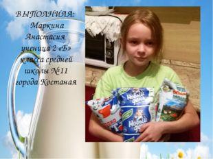 ВЫПОЛНИЛА: Маркина Анастасия ученица 2 «Б» класса средней школы № 11 города К
