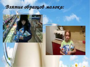 Взятие образцов молока: