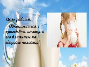 Цель работы: Ознакомиться с качеством молока и его влиянием на здоровье чело