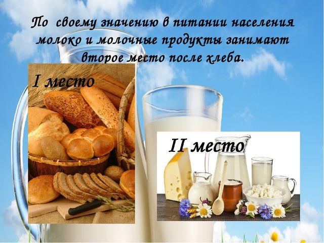По своему значению в питании населения молоко и молочные продукты занимают вт...
