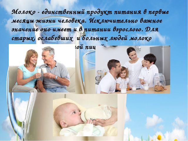 Молоко - единственный продукт питания в первые месяцы жизни человека. Исключи...