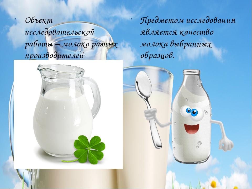 Объект исследовательской работы – молоко разных производителей Предметом иссл...