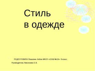 ПОДГОТОВИЛА Пошелюк Алёна МКОУ «ООШ №10» 8 класс Руководитель Николаева Е.В