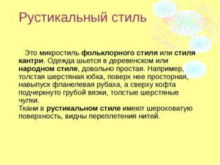 Рустикальный стиль Это микростиль фольклорного стиля или стиля кантри. Одежда