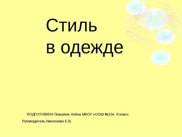 ПОДГОТОВИЛА Пошелюк Алёна МКОУ «ООШ №10» 8 класс Руководитель Николаева Е.В...