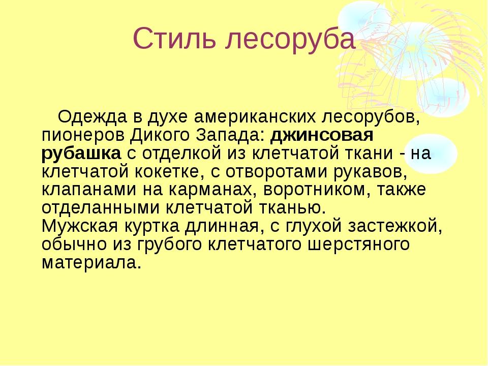 Яркая Кофта