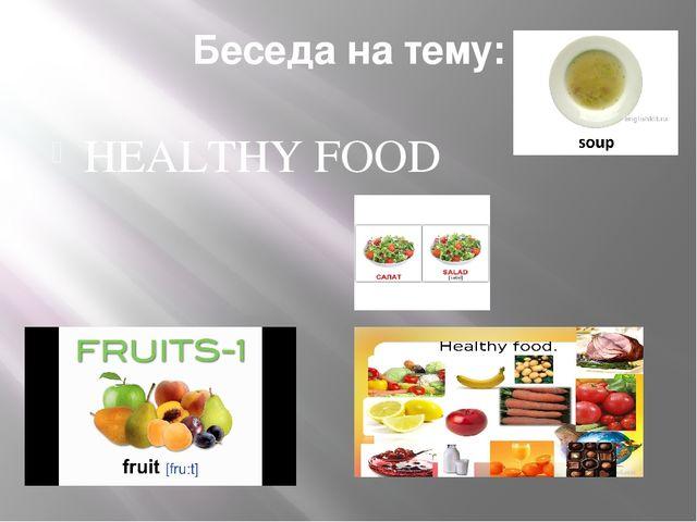 Беседа на тему: HEALTHY FOOD