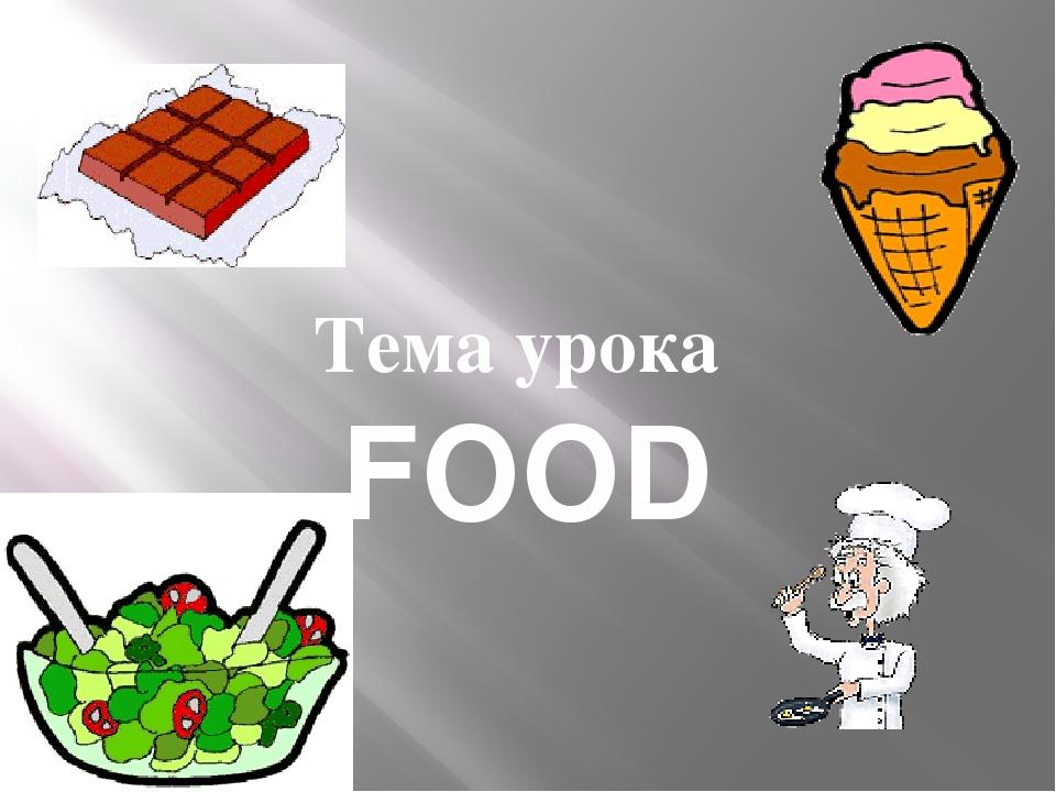 FOOD Тема урока