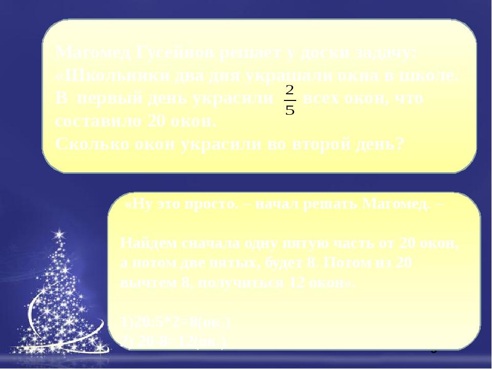 Решение 1) Сколько окон в школе? 20 : = 50(ок.) 2) Сколько окон украсили во в...