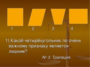 1 2 3 4 1) Какой четырёхугольник по очень важному признаку является лишним?