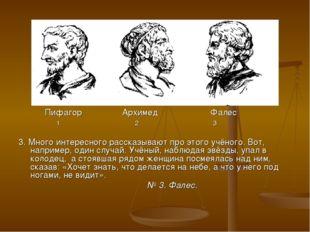 Пифагор Архимед Фалес 1 2 3 3. Много интересного рассказывают про этого учён