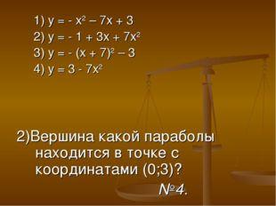 1) у = - х2 – 7х + 3 2) у = - 1 + 3х + 7х2 3) у = - (х + 7)2 – 3 4) у = 3 -