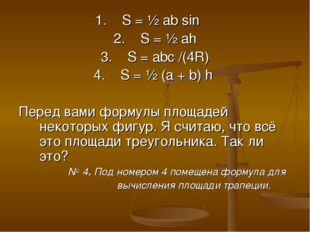 1. S = ½ ab sin γ 2. S = ½ ah 3. S = abc /(4R) 4. S = ½ (a + b) h Перед вами