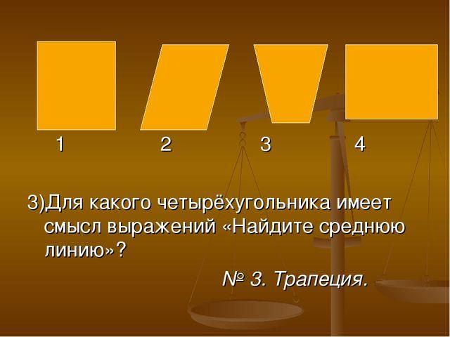 1 2 3 4 3)Для какого четырёхугольника имеет смысл выражений «Найдите среднюю...