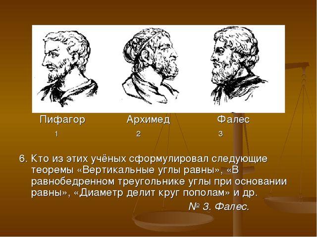 Пифагор Архимед Фалес 1 2 3 6. Кто из этих учёных сформулировал следующие те...