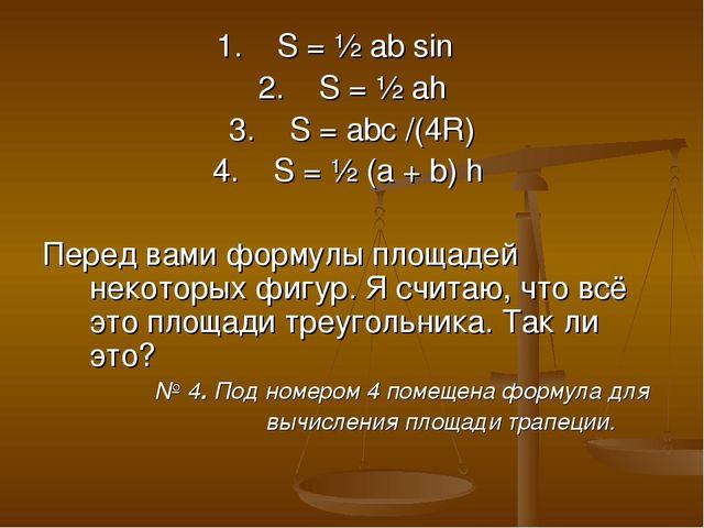 1. S = ½ ab sin γ 2. S = ½ ah 3. S = abc /(4R) 4. S = ½ (a + b) h Перед вами...