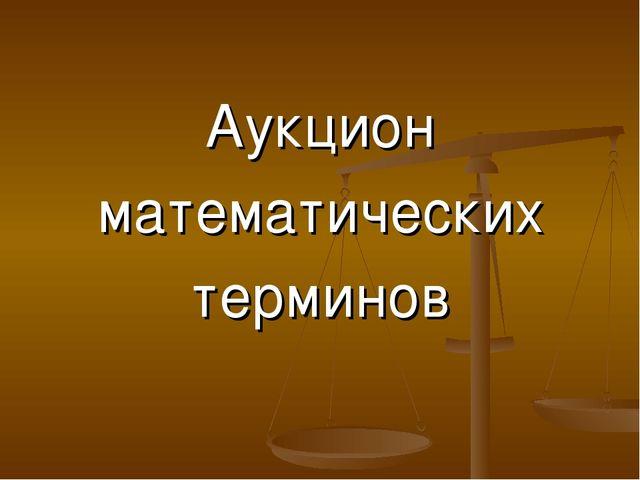 Аукцион математических терминов