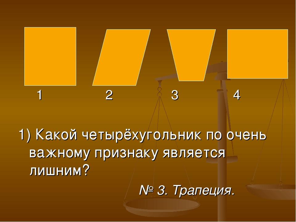1 2 3 4 1) Какой четырёхугольник по очень важному признаку является лишним?...