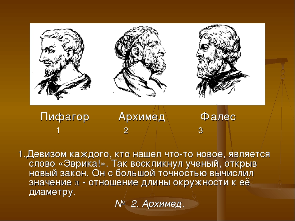 Пифагор Архимед Фалес 1 2 3 1.Девизом каждого, кто нашел что-то новое, являе...