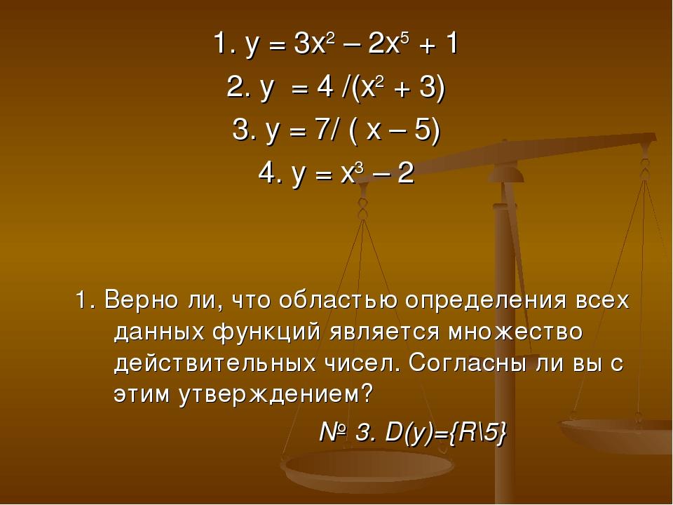 1. у = 3х2 – 2х5 + 1 2. у = 4 /(х2 + 3) 3. у = 7/ ( х – 5) 4. у = х3 – 2 1. В...