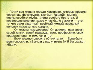 …Почти все люди в городе Кемерово, которые прошли через наш фотокружок, кто б