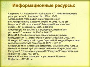 Аверченко А.Т.Рассказы о старой школе/ А.Т. Аверченко//Кривые углы: рассказы/