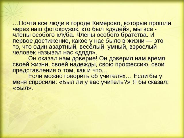 …Почти все люди в городе Кемерово, которые прошли через наш фотокружок, кто б...