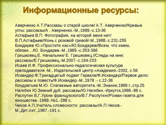 Аверченко А.Т.Рассказы о старой школе/ А.Т. Аверченко//Кривые углы: рассказы/...